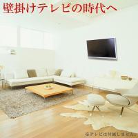 ●壁面にプレートを直接ネジ止めし、  先にテレビに取付けておいた金具を引っ掛け固定するだけで  薄型...