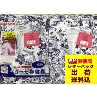 三ツ桃 二重袷ガーゼ寝巻き(日本製)婦人用 紫L寸のみ ねまき 寝間着 レターパック出荷(送料込)ネマキ
