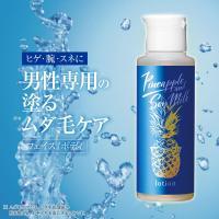 パイナップル豆乳ローション メンズ 化粧水 パイナップル豆乳 抑毛ローション スキンローション ローション 男性用 スキンケア 豆乳