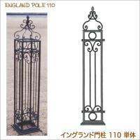 商品名:イングランド門柱(本体のみ) サイズ:本体=W200×D200×H1080mm 重量:5.0...