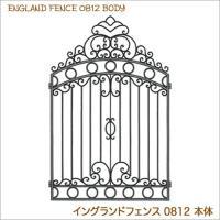 商品名:イングランドフェンス:本体のみ サイズ:本体=W810×D15×H1210mm 重量:8.0...