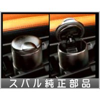 車種名:エクシーガ クロスオーバー7 品名:灰皿 取り付けできる年式:平成27年4月〜next 型式...