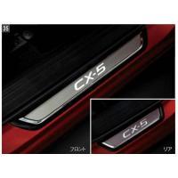 マツダ純正部品 車種名:CX-5 取り付けできる年式:平成29年2月〜next 型式:KFEP/KF...