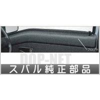スバル純正部品 車種名:サンバー 取り付けできる年式:平成21年9月〜24年4月 型式:tv1/tv...