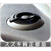 車種名:スペーシア 品名:ツイーター 左右2個セット 取り付けできる年式:(重要)平成25年6月〜2...