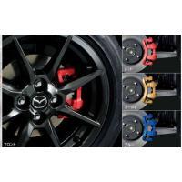 マツダ純正部品 車種名:ロードスターRF 取り付けできる年式:平成28年12月〜next 型式:ND...