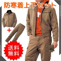 防寒着のジャンパーとズボンのセット商品です。 送料無料でお求め安い価格で人気の作業服です。 衿とズボ...