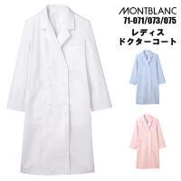 ホワイト・ピンク・サックスの3色 美しいシルエットであなたもきっと気に入るはず。 薬剤師・理科の先生...