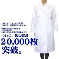 白衣業界最安値に挑戦!品質安心!毎日必ず注文が入る人気アイテムのドクターコート ●素材:ポリエステル...