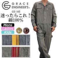 今、話題のGRACE ENGINEERSシリーズのヒッコリーつなぎです。 ワンウォッシュ加工で雰囲気...