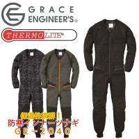 今、話題のGRACE ENGINEERSシリーズの2015年新作防寒つなぎです。 軽くて薄い保温性の...