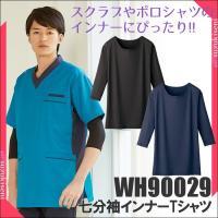 ポロシャツやスクラブなどのユニフォームのインナーにぴったりな七分袖のTシャツ。 生地は滑らかな肌触り...