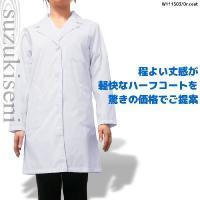 軽快なハーフタイプのドクターコートが登場。充実の機能を備えながら、お手ごろな値段が魅力的。ドクターコ...