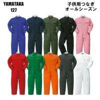 ●素材は綿100%のこども用つなぎ服です。 ●関ジャニの衣裳としても使えるキッズつなぎ服キッズツナギ...