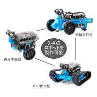 ●三輪走行型・キャタピラ型・自立平衡型の3種のロボットから1つを選んで製作することができます。 ●自...
