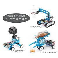 ●ロボットアームやカメラドリーなどより多機能なロボットを製作することができます。 ●80種160個の...
