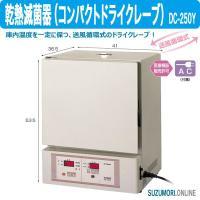 「乾熱滅菌器(コンパクトドライクレーブ) DC-250Y 4642700」は、送風循環式で庫内温度に...