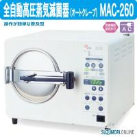 「全自動高圧蒸気滅菌器(オートクレーブ) MAC-260 4694800」は、マイコン制御によるオー...