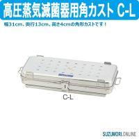 「高圧蒸気滅菌器用 角カスト C-L型 4821600」は、SUS304ステンレス製、フタ付きの角型...