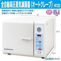 「全自動高圧蒸気滅菌器(オートクレーブ) HF220 6515300」は、簡単操作で時間と温度をラク...