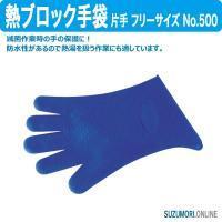 「熱ブロック手袋 片手 フリーサイズ No.500 6588900」は、防水性があるので熱湯を扱う作...