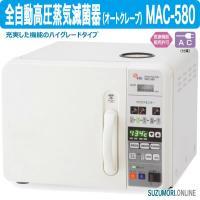 「全自動高圧蒸気滅菌器(オートクレーブ)MAC-580 6613000」は、マイコン制御によるオート...