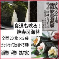 送料無料! 全型20枚×5袋=全型100枚  お寿司屋さんが使っているプロご用達の寿司海苔です。 の...