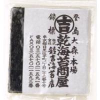 寿司屋さんが使っているプロご用達の寿司海苔です。 のり巻にした時・磯の香りがなんともいえず最高〜! ...