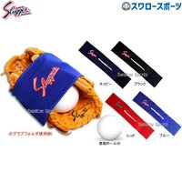 久保田スラッガー グラブフォルダ C-505 野球部 野球用品 スワロースポーツ