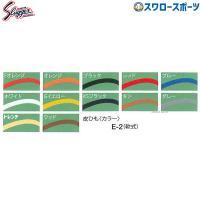 久保田スラッガー 皮ひも(軟式) E-2 野球部 軟式野球 メンズ 野球用品 スワロースポーツ