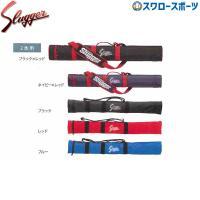 ●商品名:久保田スラッガー バットケース(2本) U-30 ▼KSB バットケース 野球用品 スワロ...