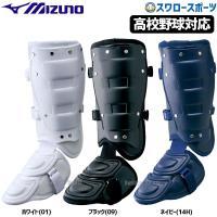 ミズノ フットガード 高校野球対応 2YL947 SPT Mizuno 野球部 メンズ 野球用品 スワロースポーツ