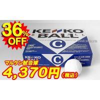 ●商品名:ナガセケンコー KENKO 試合球 軟式 ボール C号 C-NEW ※ダース販売(12個入...