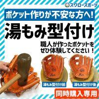 ●商品名:【代引、後払い不可】 スワロースポーツ 湯もみ型付け 180001 野球用品 スワロースポ...