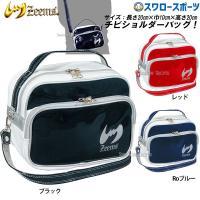 ジームス ヨコ型 チビ ミニ ショルダー バッグ ZEB716 Zeems g バック ショルダーバッグ 肩掛け 野球部 メンズ 野球用品 スワロースポーツ