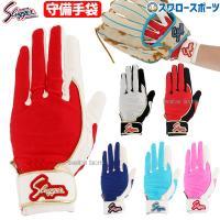 久保田スラッガー 守備手袋 守備用手袋 (片手) S-70 野球部 メンズ 野球用品 スワロースポーツ