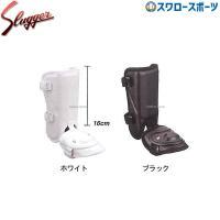 久保田スラッガー 打者用小型フットガード (右打者・左打者兼用)高校野球対応 JSFG-20 野球部 メンズ 野球用品 スワロースポーツ