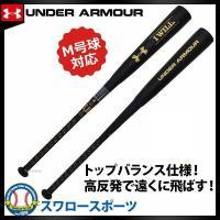 ●商品名:【即日出荷】 アンダーアーマー UA ベースボール 軟式用 コンポジット バット  (トッ...