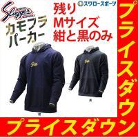 あすつく 久保田スラッガー ウェア 限定 カモフラパーカー メンズ LT18-TW5 ウェア ウエア 野球部 野球用品 スワロースポーツ