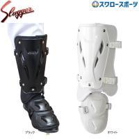 久保田スラッガー 打者用 防具 フットガード SFG-50 野球部 メンズ 野球用品 スワロースポーツ