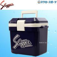 久保田スラッガー Slugger クーラーボックス WB-10 野球部 メンズ 野球用品 スワロースポーツ