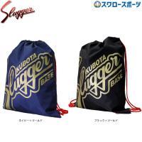 久保田スラッガー ランドリーバッグ グラブ袋 C-507 グローブ袋 グローブ入れ バック バッグ 野球部 メンズ 野球用品 スワロースポーツ