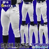 あすつく 送料無料 野球 ユニフォームパンツ ズボン ミズノ mizuno 野球 練習着パンツ 練習用 野球用 練習着 スペアパンツ ガチパンツ ズボン ウエア ユニホーム