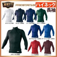 あすつく ゼット 野球 アンダーシャツ ハイネック 長袖 吸汗速乾 メンズ ZETT プロステイタス BPRO888Z フィジカルコントロール ウェア ウエア 野球部 ランニン