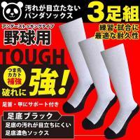 あすつく セール ベースボールソックス 3足組 パンダ ソックス 靴下 ジュニア用 一般用 KM-3004B 靴下 レッグウェア 少年野球 野球部 野球用品 スワロースポ