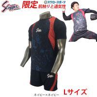 あすつく 久保田スラッガー ウェア 限定 ウェア 上下セット Tシャツ ハーフパンツ G19-GP19 スラッガー Tシャツ ウエア ファッション 練習着 野球用品 スワ