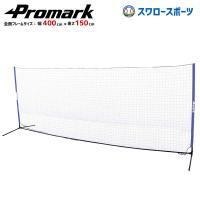 プロマーク スクリーンネット HT-74 設備・備品 Promark 野球部 メンズ 野球用品 スワロースポーツ