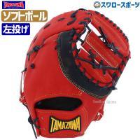 ●商品名:玉澤 タマザワ ソフトボール キャッチャーミット TSF-R155WD ■tms ソフトボ...