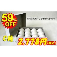 ●商品名:【即日出荷】 ナイガイ 軟式ボール C号 スリケン(検定落ち練習球) naigai-CB ...