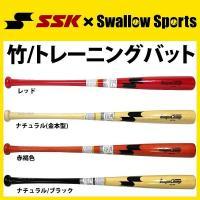 ●商品名:【即日出荷】 SSK エスエスケイ スワロー限定 硬式 トレーニング 木製 竹 バット リ...